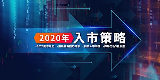 【PowerTicker天滙財經】2020年大市預測,期貨、期權盤路逐個捉