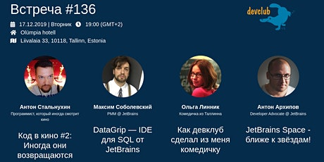 DevClub.EU #136 tickets