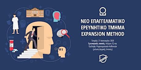 Νέο Επαγγελματικό - Ερευνητικό Τμήμα Expansion Method 2020 tickets