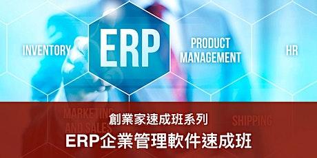Erp企業管理軟件速成班 (6/1) tickets