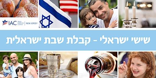 Shishi Israeli in Livingston - January 10 2020