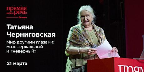 Татьяна Черниговская. Мир другими глазами: мозг зеркальный и «неверный» tickets