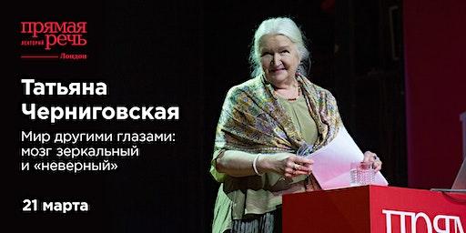 Татьяна Черниговская. Мир другими глазами: мозг зеркальный и «неверный»