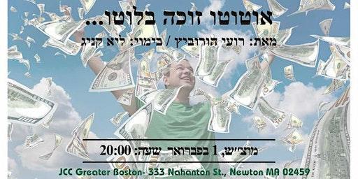 הצגה ישראלית - אוטוטו זוכה בלוטו עם רועי הורוביץ
