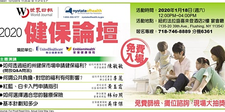 2020 Healthcare Forum 世界日報健保論壇 tickets