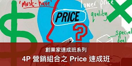 4P營銷組合之Price速成班 (2/1) tickets
