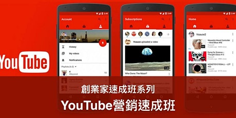 YouTube營銷速成班 (10/1) tickets