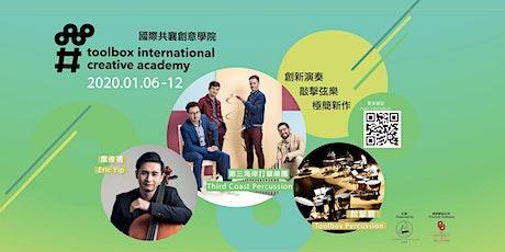 國際共襄創意學院開幕匯演 The 2nd TICA Opening Concert tickets
