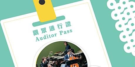國際共襄創意學院 觀眾通行證 TICA Auditor Pass tickets