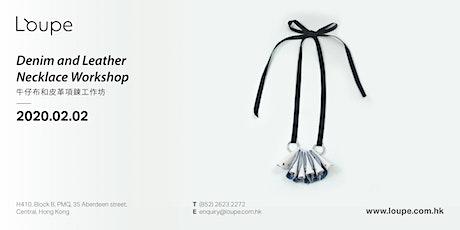 Denim and Leather Necklace Workshop 牛仔布和皮革項鍊工作坊 tickets