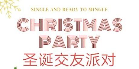 圣诞节派对 tickets
