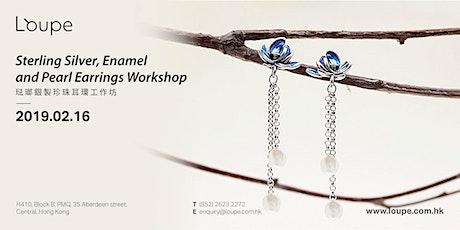 Sterling Silver, Enamel and Pearl Earrings Workshop 琺瑯銀製珍珠耳環工作坊 tickets
