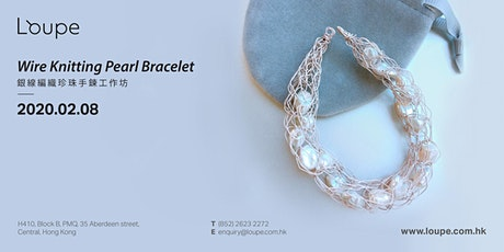 Wire Knitting Pearl Bracelet銀線編織珍珠手鍊工作坊 tickets