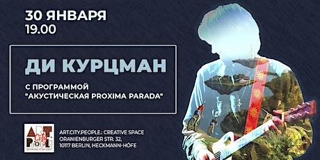 Акустическая Proxima Parada / Ди Курцман Tickets