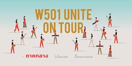 W501 On Tour ภาคกลาง - Workshop tickets