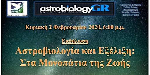 Αστροβιολογία και Εξέλιξη - Στα Μονοπάτια της Ζωής