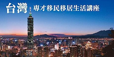 【台灣追追追加場】台灣移民 移居生活講座! | Taiwan Immigration Seminar tickets