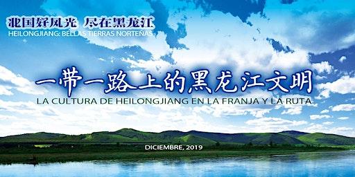 Inauguración&Concierto: La Cultura de Heilongjiang en la Franja y la Ruta