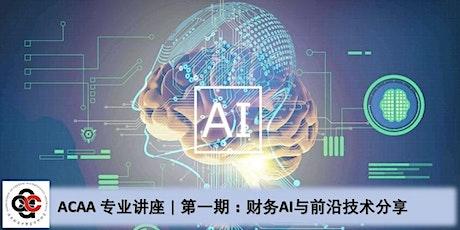 ACAA 专业讲座 | 第一期:财务AI与前沿技术分享 tickets