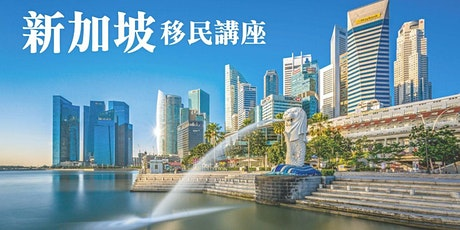 新加坡移民 講座 | Singapore Immigration Seminar tickets