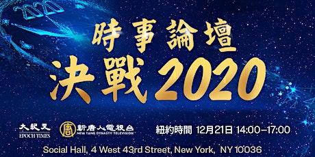 Battle 2020 Current Affairs Forum tickets