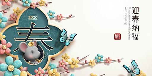 2020.2.8 新州中部華人協會 新春晚会 CJCAA Chinese New Year Celebration
