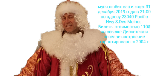 New Year Eve for Russian Community 2020