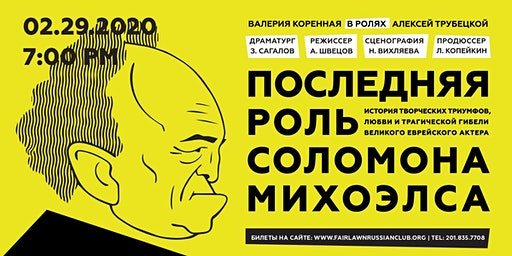 Последняя Роль Соломона Михоэлса ( in Russian)