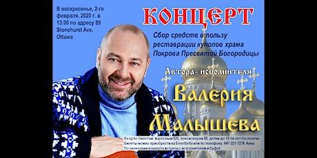 Концерт автора-исполнителя Валерия Малышева/Benefit concert featuring Valeriy Malyshev tickets