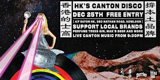 Hong Kong's Canton Disco Christmas Party! 香港Disco撐本土品牌