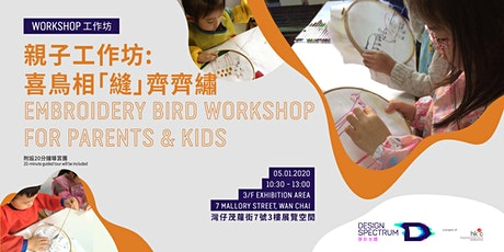 Embroidery Bird Workshop for Parents & Kids  親子工作坊: 喜鳥相「縫」齊齊繡 tickets