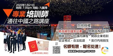 《專業培訓師通往中國之路講座》(TR0121) tickets
