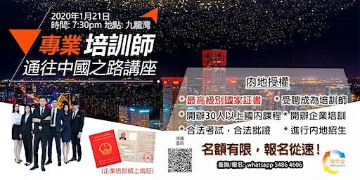 《專業培訓師通往中國之路講座》(TR0121)