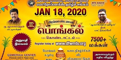 MTS Pongal 2020