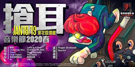 搶耳音樂節2020春 / Ear Up Music Festival 2020 Spring tickets