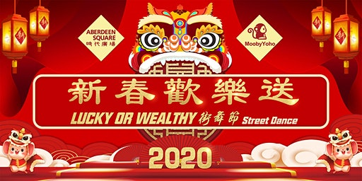 The 2020 CNY Vancouver Carnival at Aberdeen Square (Richmond)