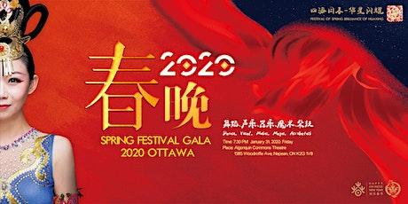 Spring Festival Gala 2020 tickets