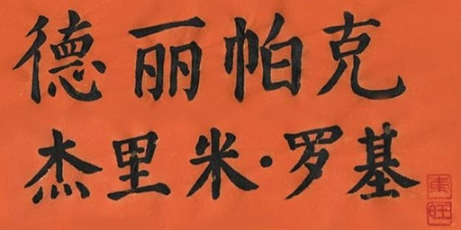 Write Your Name in Chinese Workshop with Dr Fan Dongwang