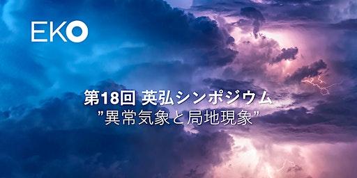 """第18回 英弘シンポジウム""""異常気象と局地現象"""""""
