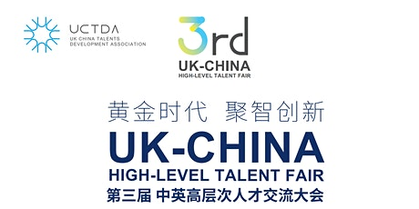 2020 UK-China High-Level Talent Fair/2020第三届中英高层次人才交流大会 tickets