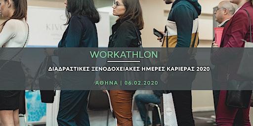 ΞΕΝΟΔΟΧΕΙΑΚΗ ΗΜΕΡΑ ΚΑΡΙΕΡΑΣ 2020 #Αθήνα
