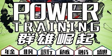 Power Training-盛世 tickets