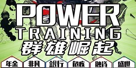 Power Training-融資 tickets