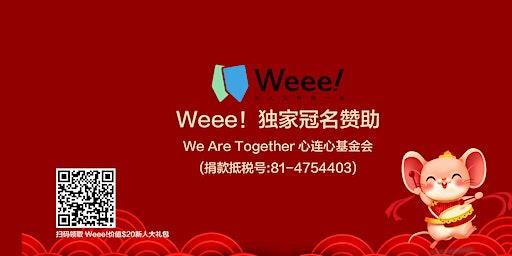Weee! 独家冠名赞助 《鼠年新春慰问演出》 Sold Out