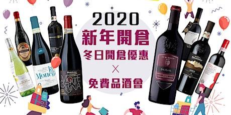 新年狂歡感謝祭 - 【VIP 5折開倉 x 免費酒窖品酒體驗】 tickets
