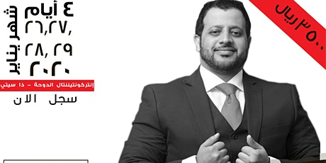 STARTUP DREAM - FOOD& BEVERAGE Course By Qatari Business Coach (SAOUD AL MO tickets