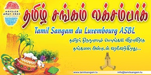 Pongal Thirunaal  2020