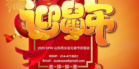 2020 Chinese New Year  tickets