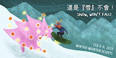 """還是""""雪""""不會 2020 學聯冬季滑雪團, 2020 Snow, Won't Fall skiing tour"""