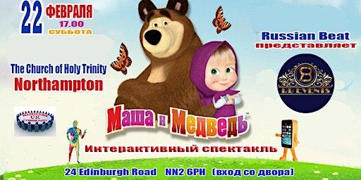 Маша и Медведь  Northampton